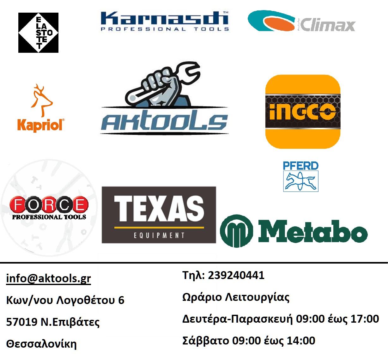 aktools-logos